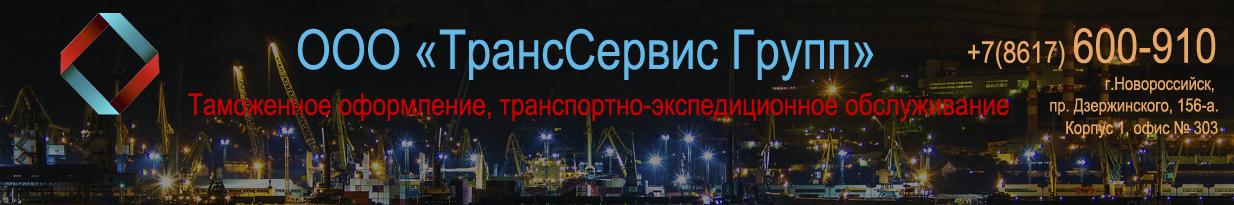 """ООО """"ТрансСервис Групп"""""""